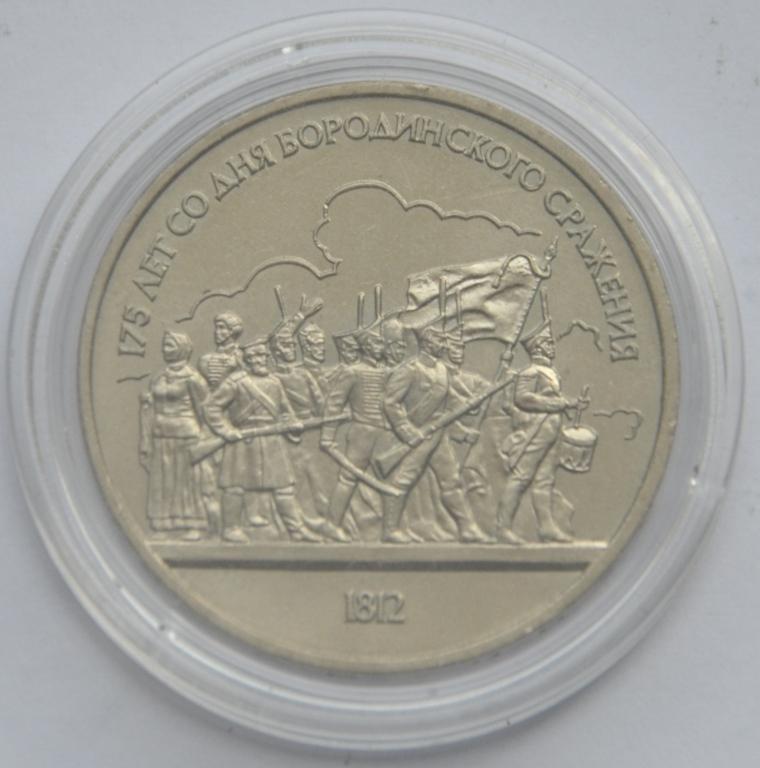 ZSRR 1 rubel 1987 - Bitwa pod Borodino 1812