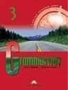 Grammarway 3 SB with key EXPRESS PUBLISHING