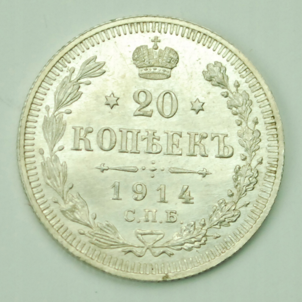 20 Kopiejek - Mikołaj II - 1914 - WS - ref.40