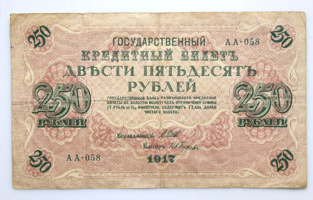 BANKNOT - Rosja - 250 Rubli 1917