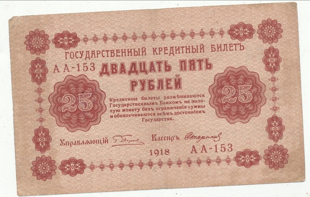 25 RUBLI 1918
