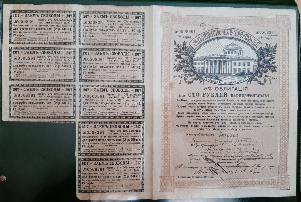Rosja obligacja 1917 rok 100 rubli IV seria