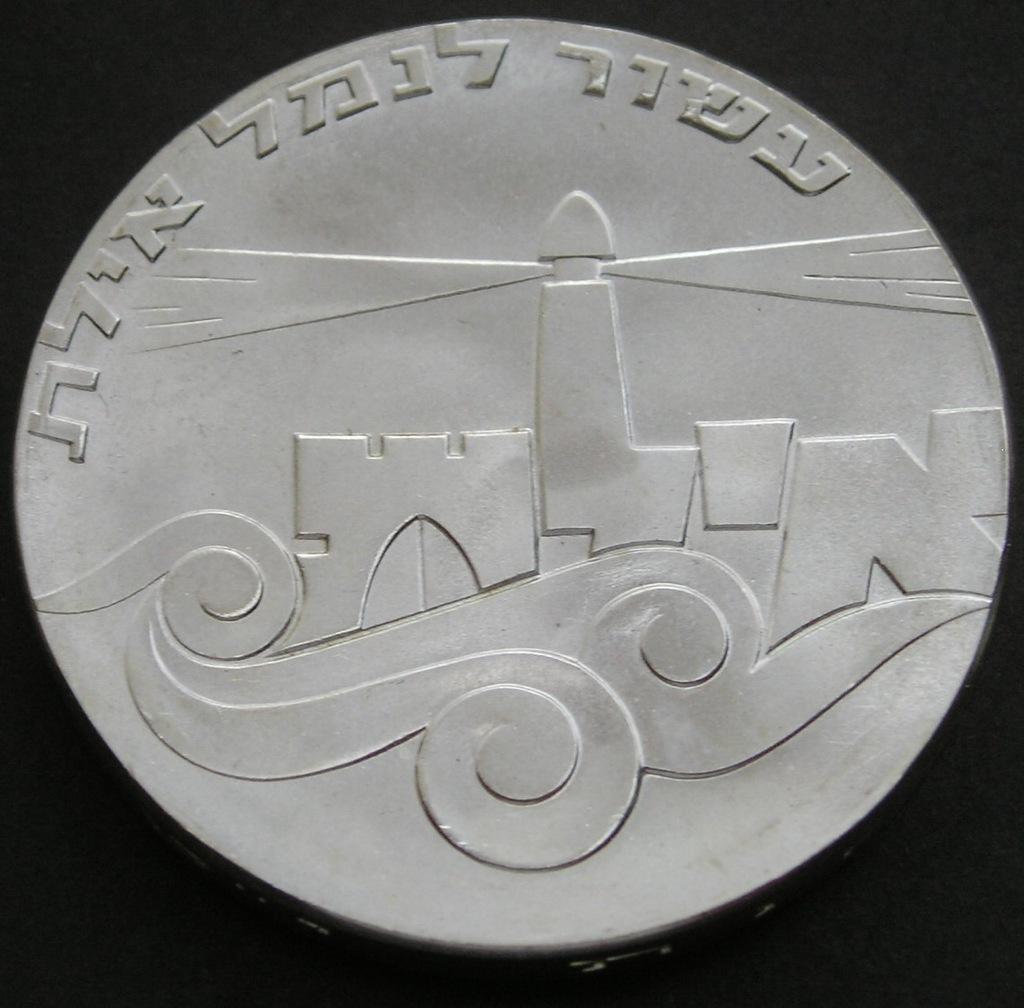 Izrael 5 lirot 1967 - Latarnia morska - srebro s 2