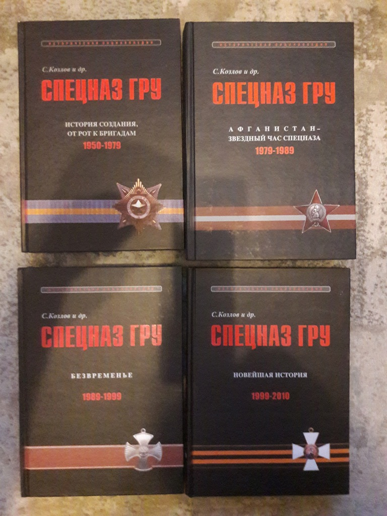 SPECIAL FORCES SPECNAZ GRU 1950-2010 UNIKAT (ROS)