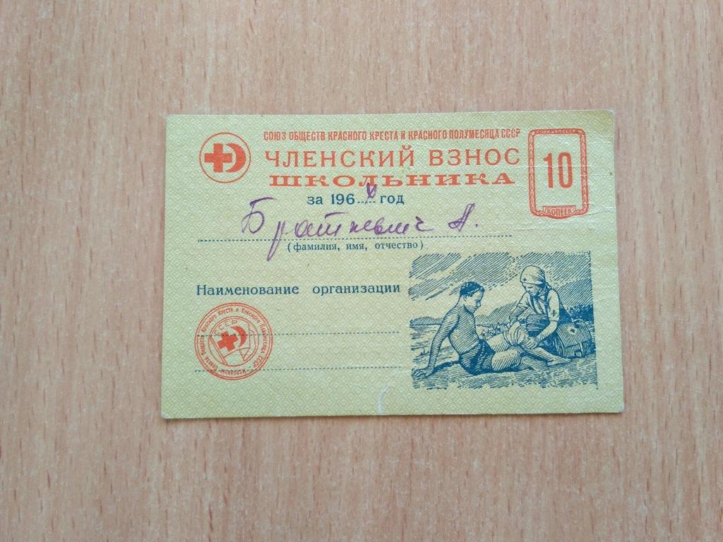 1966 WPISOWE 10 KOPIEJEK CZERWONY KRZYŻ