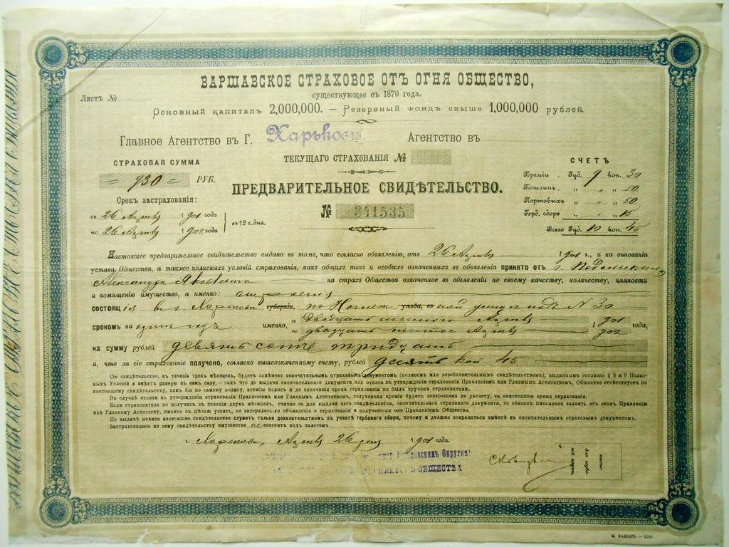 WARSZAWSKIE TOW.UBEZPIECZEŃ POLISA CHARKÓW 1901