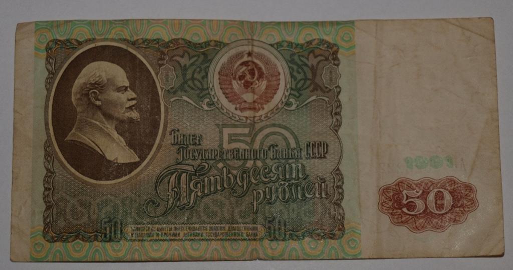 Banknot 50 rubli z 1991 r.