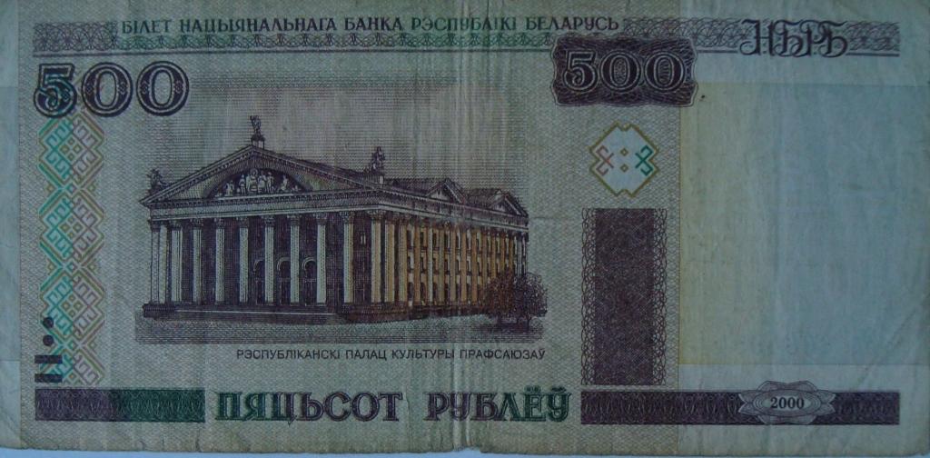 500 rubli - Białoruś rok 2000 - dla WOŚP