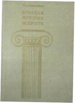 Krótka historia sztuki - Dmietriewa 1985