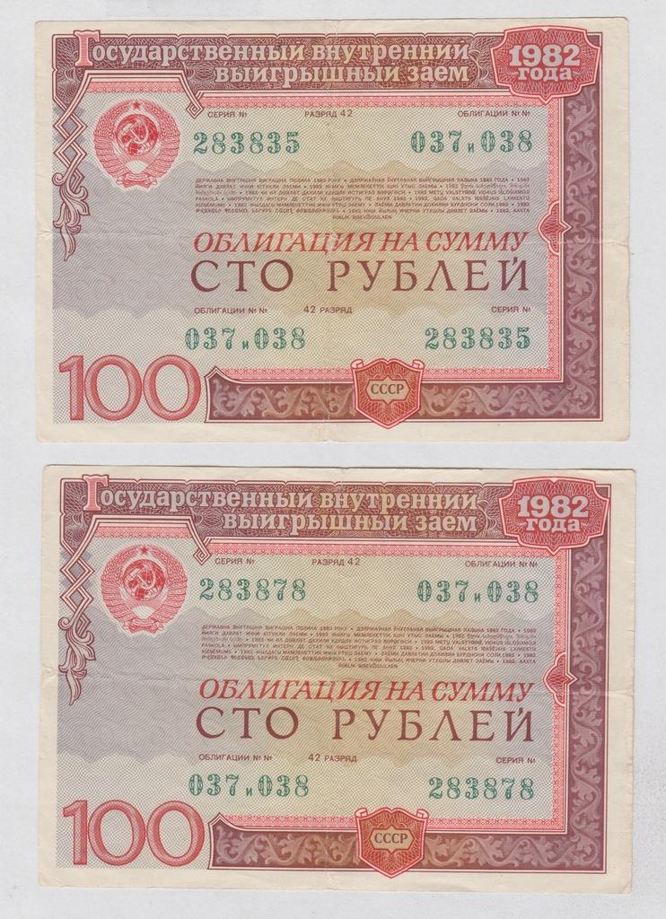 ROSJA ZSRR Ciekawe Rozne Obligacje Panstwowe