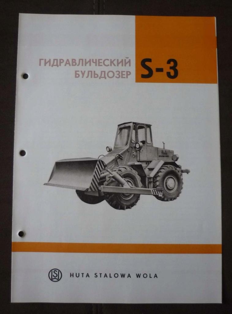 HUTA STALOWA WOLA folder reklamowy SPYCHARKA S3