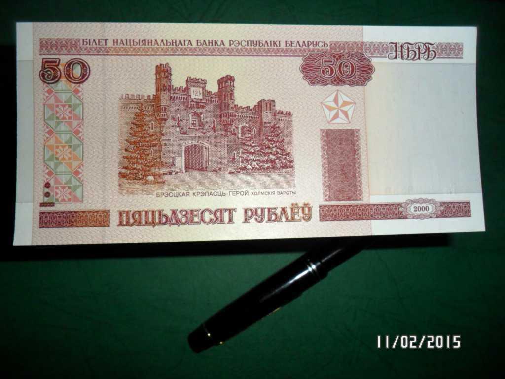 Białoruś - 50 rubli w bankowym stanie dla WOŚP