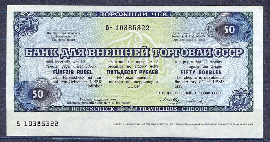 Rosja 50 rubli - 1987..stan 1