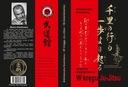 "Książka ""W kręgu Ju-Jitsu"" Okładka miękka"