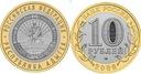Россия 10 рублей Республика Adygeja 2009 доставка товаров из Польши и Allegro на русском
