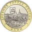 10 рублей Россия - доц. калин - 2019 биметалл доставка товаров из Польши и Allegro на русском