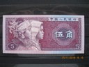 78 . Banknot  Chiny 5 jiao UNC