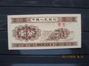 57) . Banknot Chiny  1 FEN UNC
