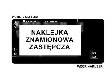 наклейка номинальная или табличка skoda zastepcza - фото