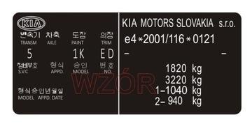 табличка / наклейка чиста kia - фото