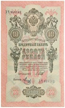 Царская россия - БАНКНОТЫ - 10 Рублей 1909 доставка товаров из Польши и Allegro на русском