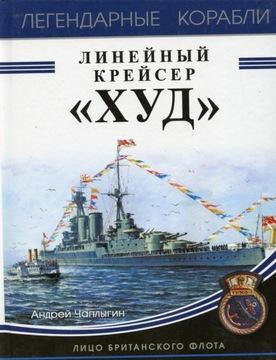 HMS HOOD Крейсер - монография дж. русский доставка товаров из Польши и Allegro на русском