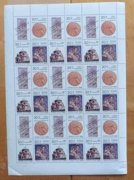 СССР лист 5911-5913 ** доставка товаров из Польши и Allegro на русском