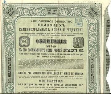 !ЖЕЛЕЗНАЯ ДОРОГА ЦАРСКОЙ РОССИИ! МЕТАЛЛУРГИЧЕСКОГО ЗАВОДА И ЗАВОДОВ БРЯНСКА! доставка товаров из Польши и Allegro на русском
