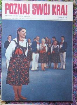 ПОЗНАЙ СВОЙ край 10 / 1973 - Катовице,Верхняя Силезия. доставка товаров из Польши и Allegro на русском