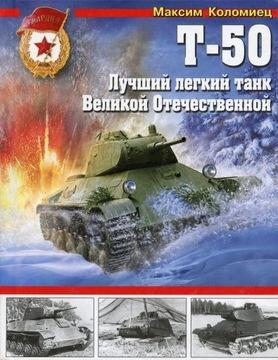 ЛЕГКИЙ ТАНК Т-50 - МОНОГРАФИЯ - Русские  доставка товаров из Польши и Allegro на русском
