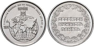 10 гривен (2019) Украина - Участники Войны доставка товаров из Польши и Allegro на русском