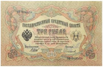 Царская россия - КУПЮРА - 3 Рубля 1905 доставка товаров из Польши и Allegro на русском