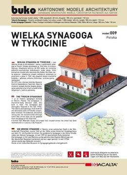 009 БУКО Большая Синагога - Тыкоцин, Польша доставка товаров из Польши и Allegro на русском
