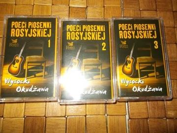 Poeci piosenki rosyjskiej 3szt доставка товаров из Польши и Allegro на русском