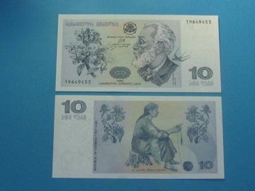 Грузия Банкнота 10 Ларис 1995 !! UNC P-56 доставка товаров из Польши и Allegro на русском