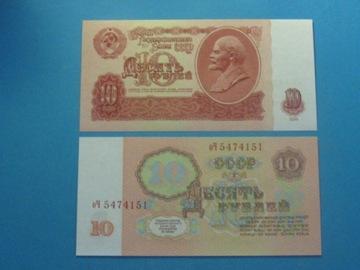 Россия Банкнота 10 Рублей 1961 UNC P-233 доставка товаров из Польши и Allegro на русском