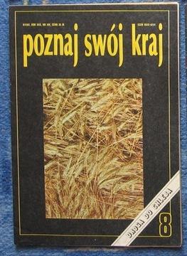 ПОЗНАЙ СВОЙ край 8 / 1987 - Дорога для хлеба ... доставка товаров из Польши и Allegro на русском