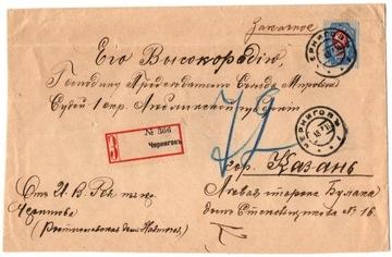 Россия Зарегистрировано в Черникове 1916 г. доставка товаров из Польши и Allegro на русском