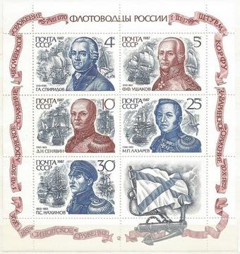СССР arkusik 5780-5784 ** Корабли, Парусники доставка товаров из Польши и Allegro на русском