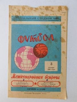PROGRAM CZERNOMOREC ODESSA RUCH CHORZÓW 1966.12.03 доставка товаров из Польши и Allegro на русском
