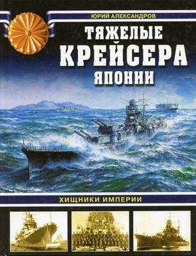 ТЯЖЕЛЫЕ ЯПОНСКИЕ КРЕЙСЕРЫ II В. С. j. русский доставка товаров из Польши и Allegro на русском
