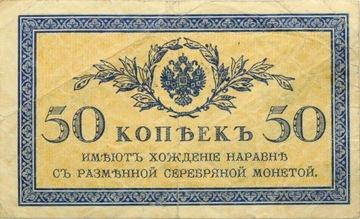 Царская россия - БАНКНОТЫ - 50 Копеек 1915 доставка товаров из Польши и Allegro на русском