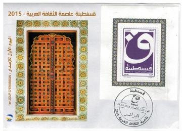 FDC Марки Алжир 2015 алфавит культура ислам доставка товаров из Польши и Allegro на русском