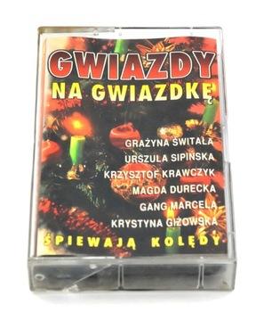 Gwiazdy na Gwiazdkę - kaseta magnetofonowa доставка товаров из Польши и Allegro на русском