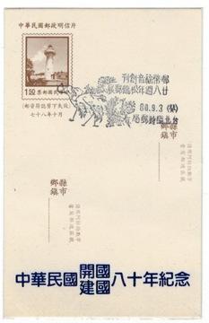 Тайвань 1991 Cp марку маяк доставка товаров из Польши и Allegro на русском