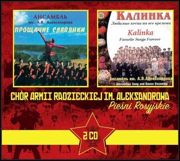 Chór im. Aleksandrowa 2cd BOX - Kalinka, Słowian доставка товаров из Польши и Allegro на русском