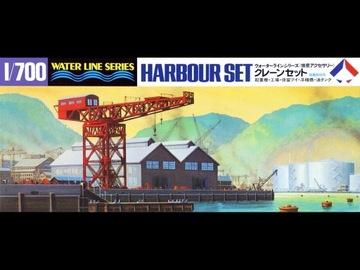 1/700 Scenery Accessory Harbour Set Tamiya 31510 доставка товаров из Польши и Allegro на русском