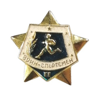 Знак Военный Спортсмен II Класса СССР морской доставка товаров из Польши и Allegro на русском