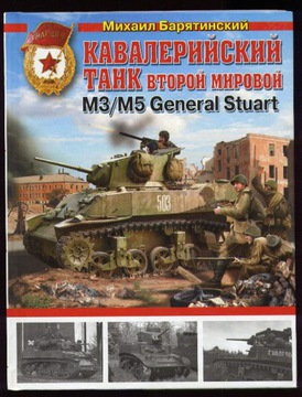 M3 / M5 General Stuart Czołg # Монография русский  доставка товаров из Польши и Allegro на русском