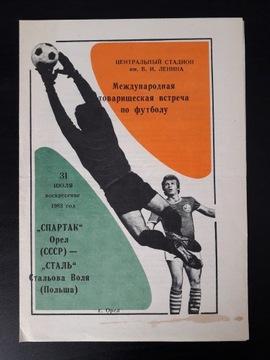 SPARTAK OREL - STAL STALOWA WOLA 1983r доставка товаров из Польши и Allegro на русском